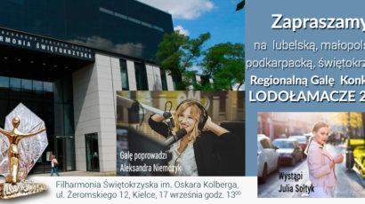 Zapraszamy na lubelską, małopolską, podkarpacką, świętokrzyską Regionalną Galę  XV Edycji Konkursu LODOŁAMACZE 2020